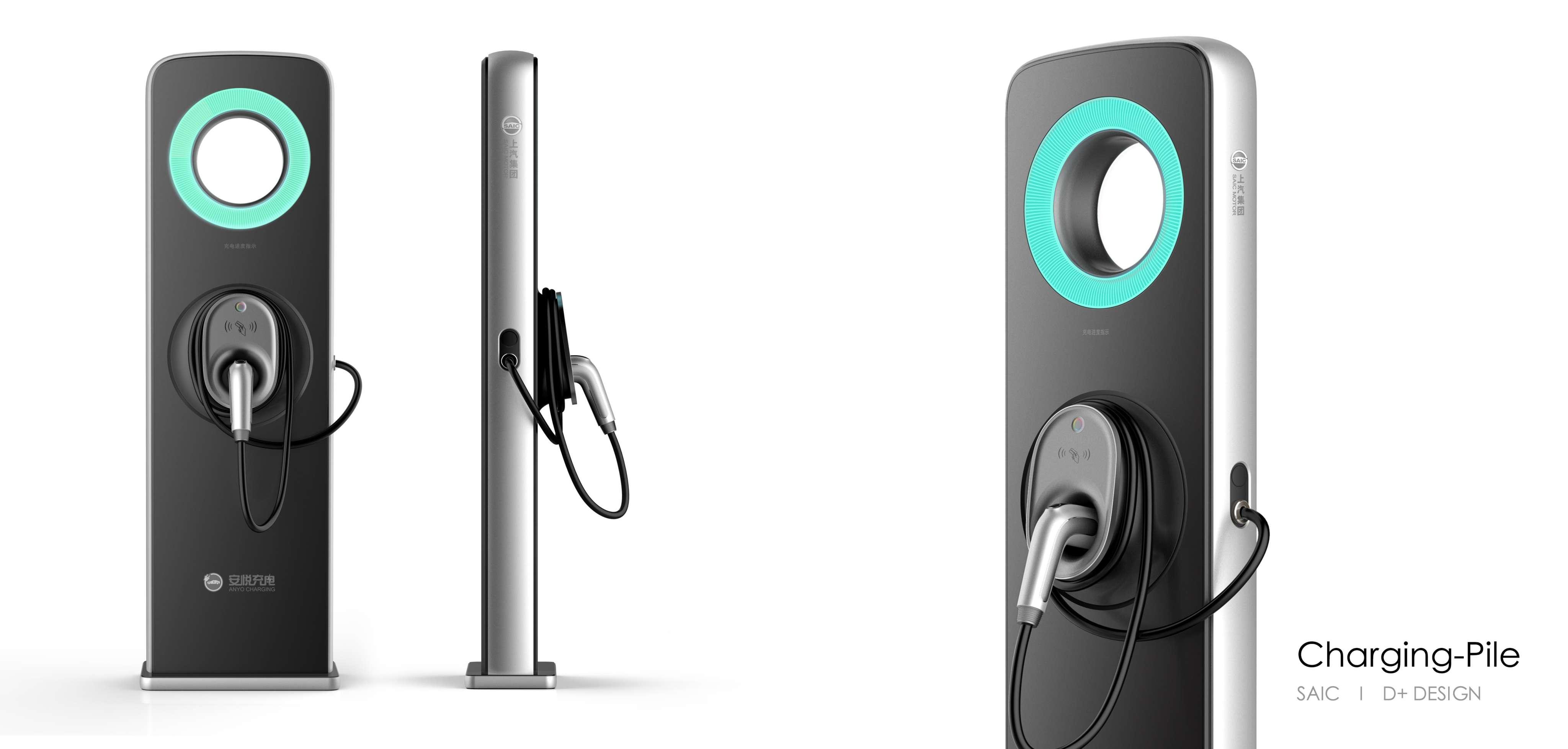 安悦光环充电桩 - 上海道加创意设计有限公司